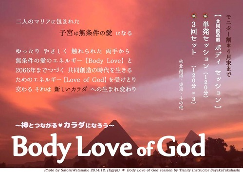 body love of godのコピー