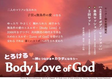 body love of god_edited-2