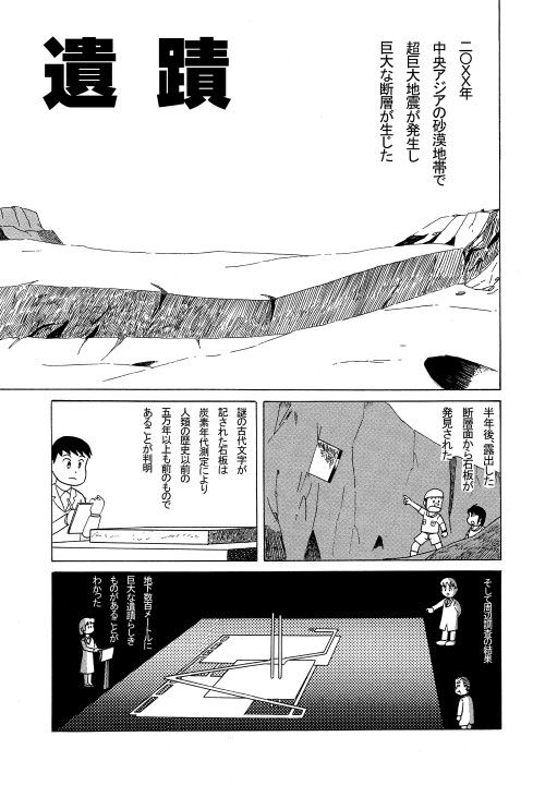 Iseki_001