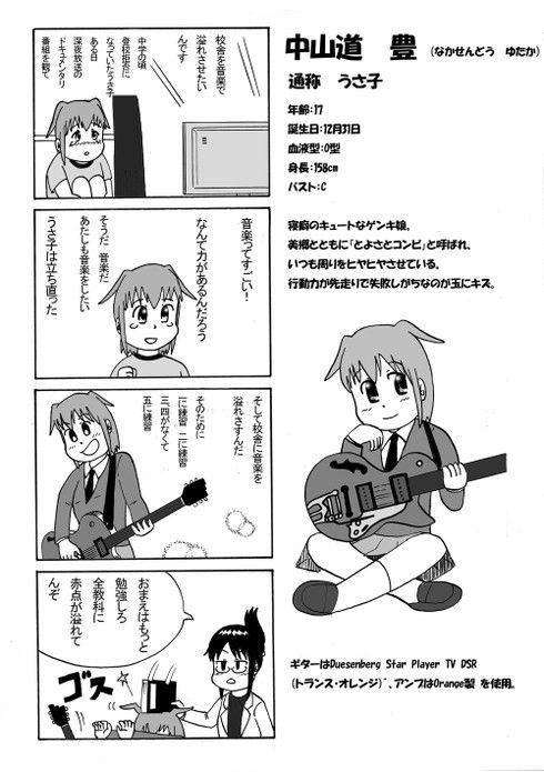 TYST ROCK GIRLS  ~中山道 豊~