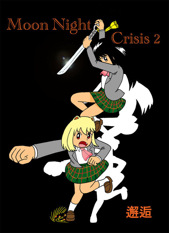 MOON NIGHT CRISIS・2 邂逅 の表紙