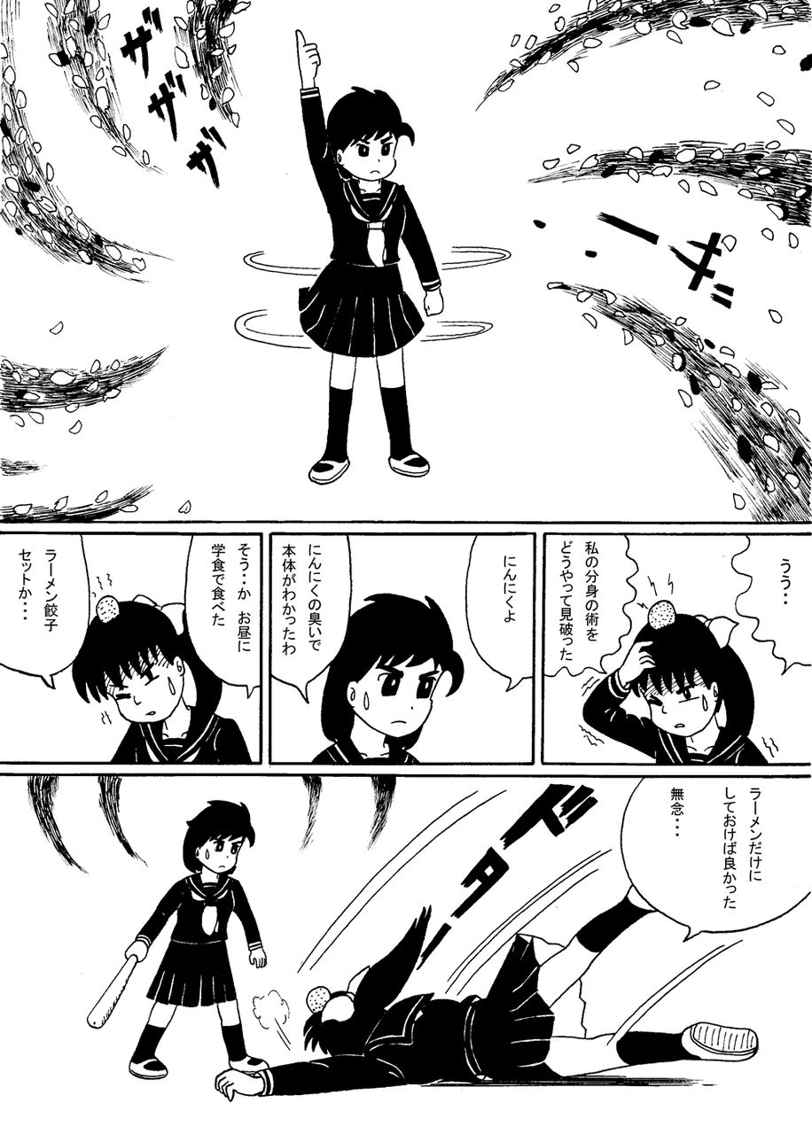 週刊少年漫画雑誌「少年おっサンデー」 昭和館