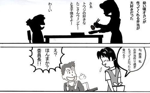 エヴァナイトスクープ コネタ集3 男の野望編