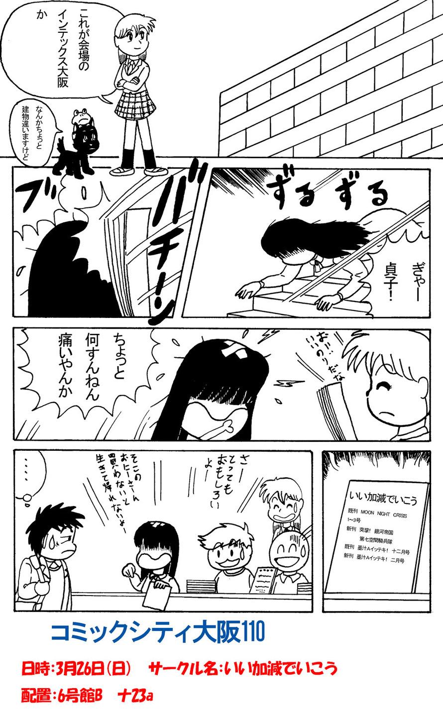 コミックシティ大阪110