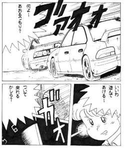 生駒最速伝説 4