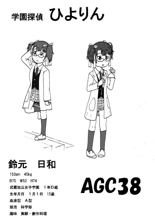 冬コミ?用 AGC38漫画の主人公
