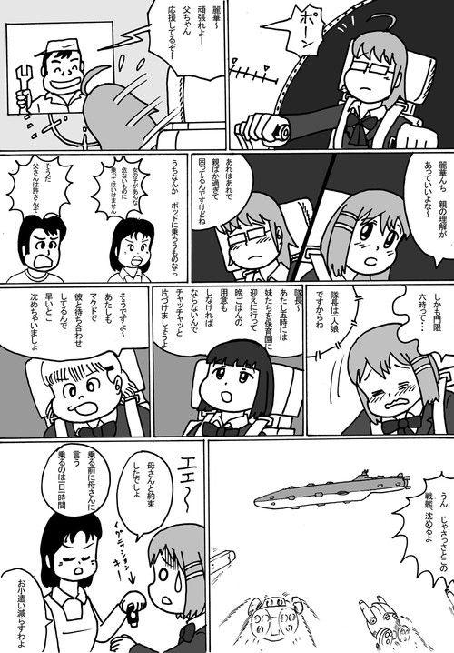 本編、表のギャグと戦闘シーン