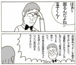大人の電脳コイル 4コマ漫画 8