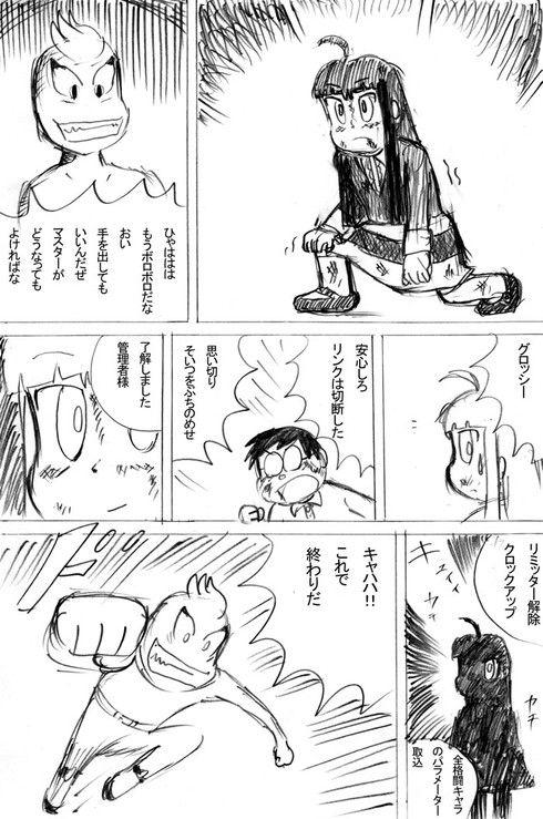 グロッシーちゃん バトルシーン習作(笑)