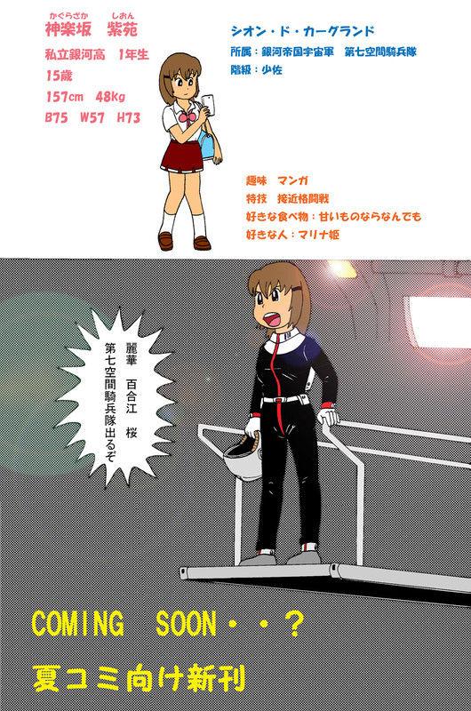 夏コミ向け新刊・・?