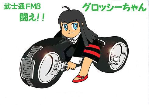 武士通FMb 闘え!! グロッシーちゃん