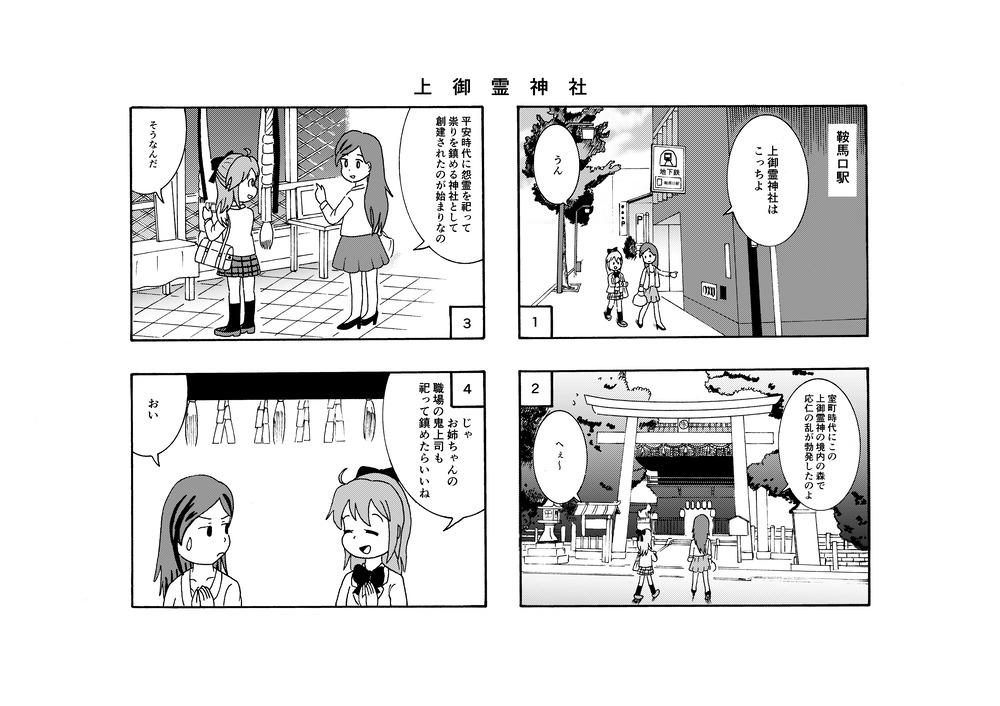地元京都ネタの4コマ