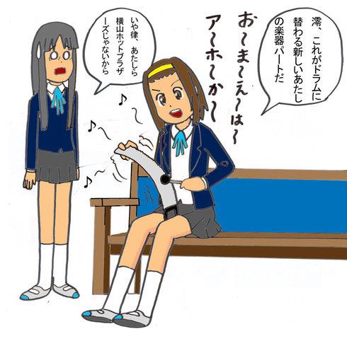 けいおん!! #3「ドラマー!& 鋸ー!」