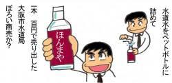 水道水のペットボトル