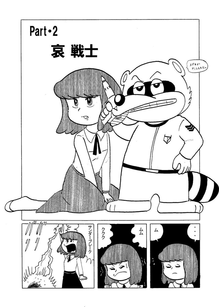 エスパー大戦 Part・2 哀 戦士編