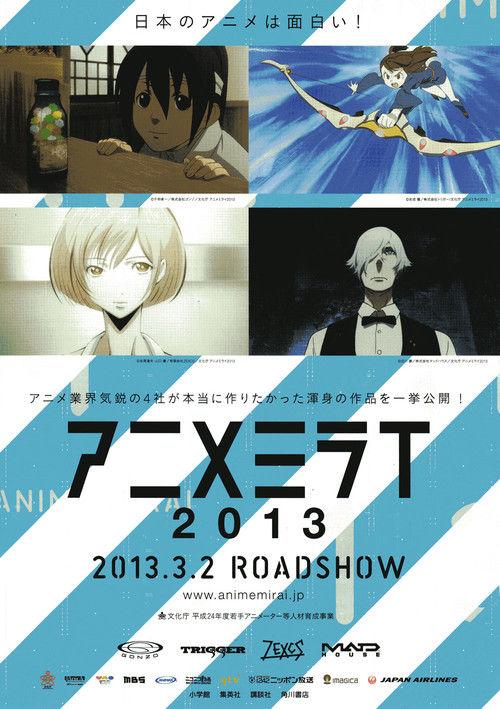 アニメミライ2013