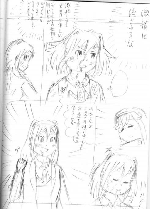 オリジナルマンガ 絵コンテ 4