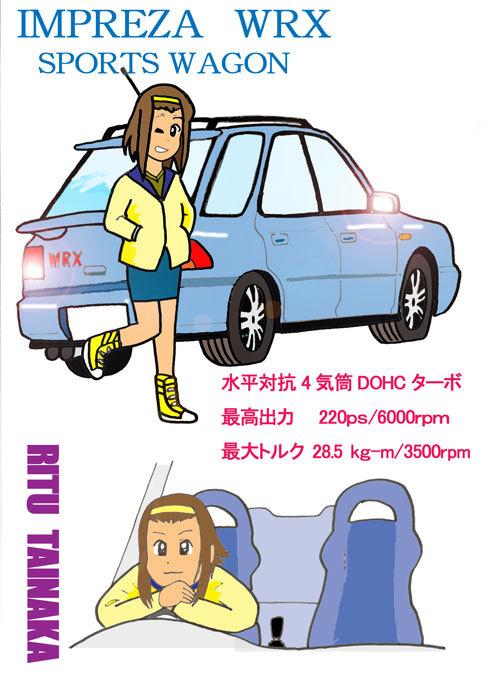 愛車グラフティ 4 「スバル インプレッサWRX スポーツワゴン」