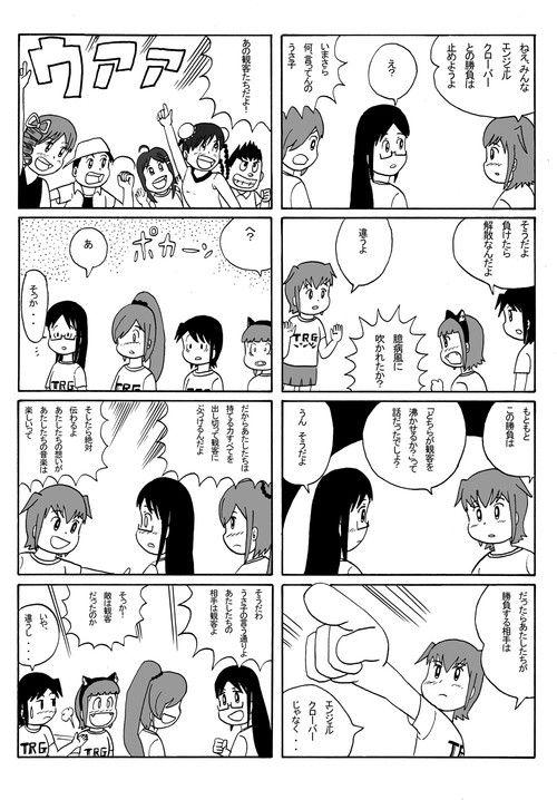 TRG ~第三楽章 最終小節~ #6