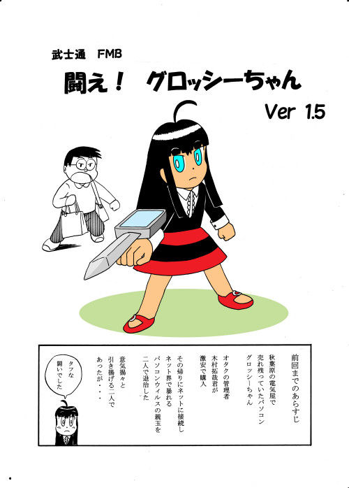 武士通FMB 闘え! グロッシーちゃんVer 1.5