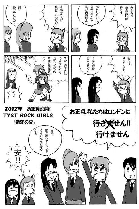 ~TYST ROCK GIRLS~ お正月公開予告編