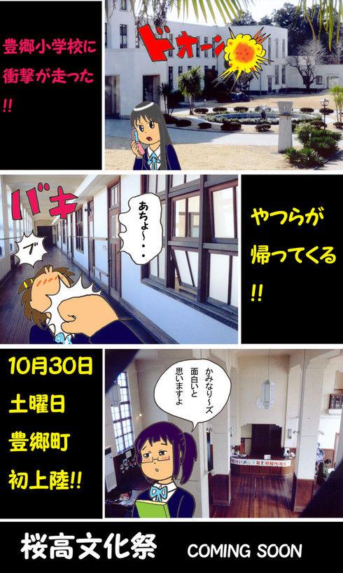 けいおん!! 番外編特別版「桜高文化祭! & 宣伝」