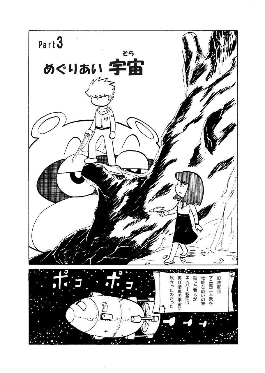エスパー大戦 Part・3 めぐりあい宇宙編
