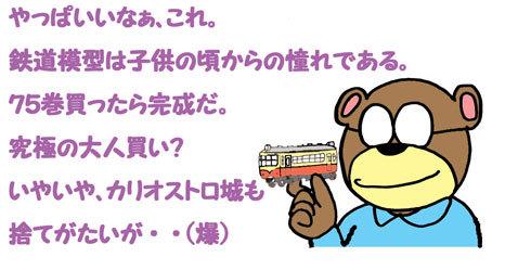 「週刊鉄道模型 少年時代」の定期購読!!