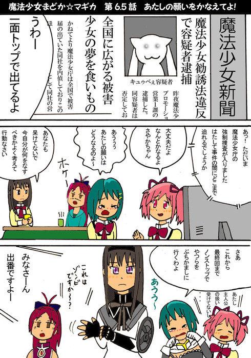 魔法少女まどか☆マギカ #6.5 あたしの願いをかなえてよ!