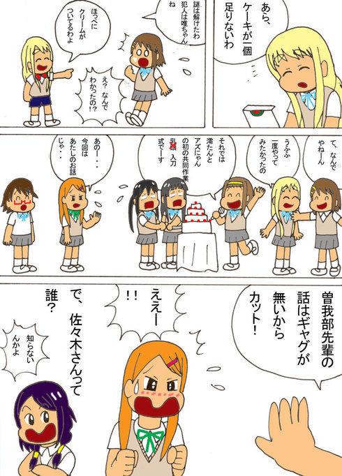 けいおん!! #7「お茶会! & 披露宴」