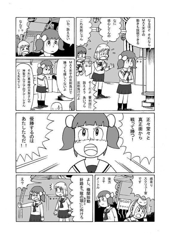 蒼きデッドライン 決勝戦編 #2
