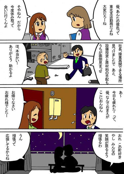 連作4コマ漫画の最終回