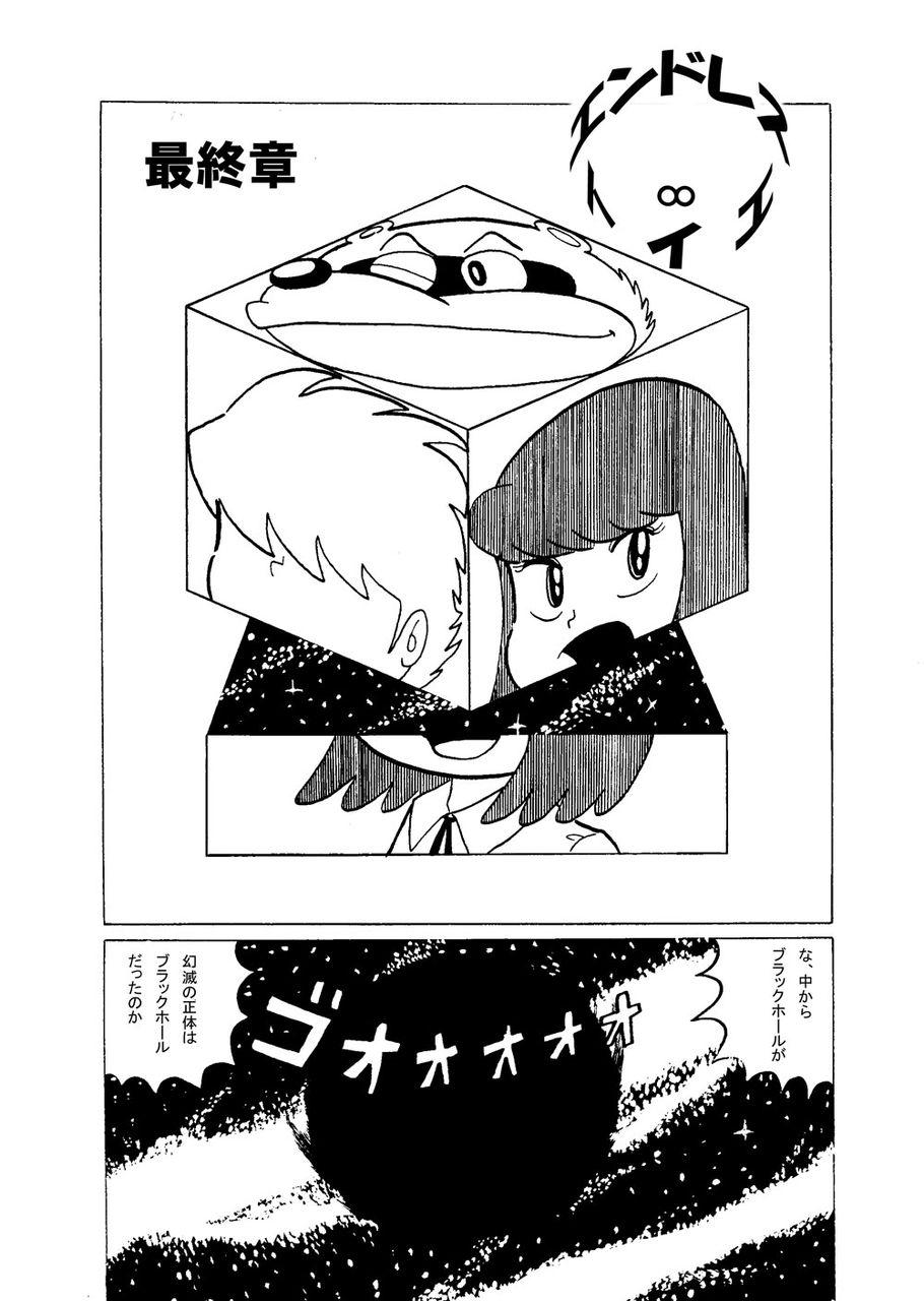 エスパー大戦 最終章 エンドレス∞(エイト)