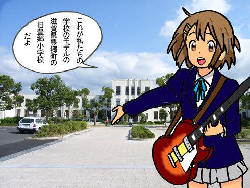 アニメ「けいおん」の舞台 桜高