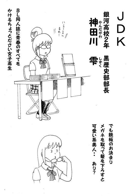 【JDK】 コミケに行く