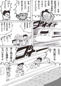 栗東新駅完成