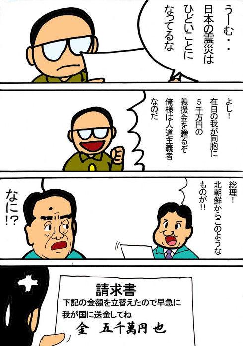 それは日本の金だ!?(笑)