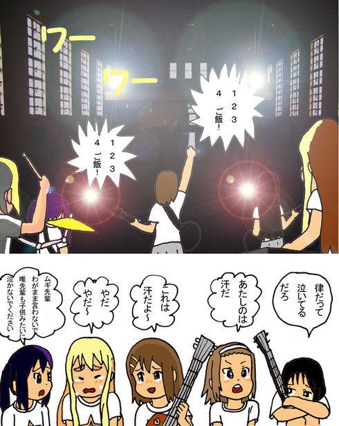 けいおん!! #20「またまた学園祭! & 終わった~ 涙・・」