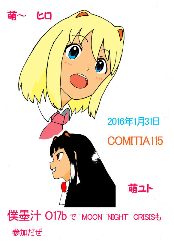 萌え版「COMITIA115僕墨汁O17b宣伝」