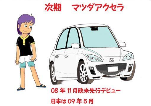 次期 マツダアクセラと日本自動車の技術神話の翳り