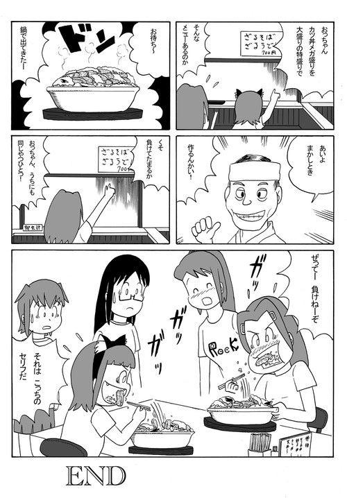 TRG ~第三楽章 最終小節~ 最終回