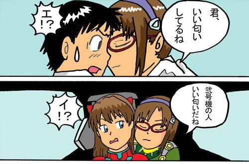 エヴァナイトスクープ コネタ集4 変態編