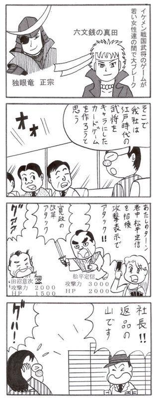 戦国英雄コンテスト in 長浜