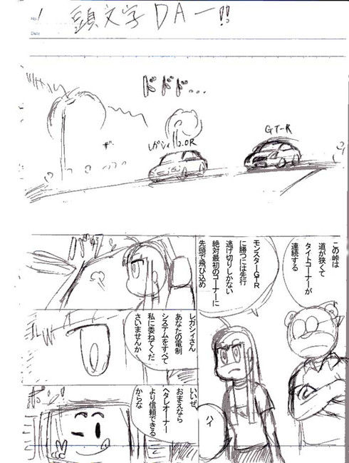 頭文字DAー!!(笑)