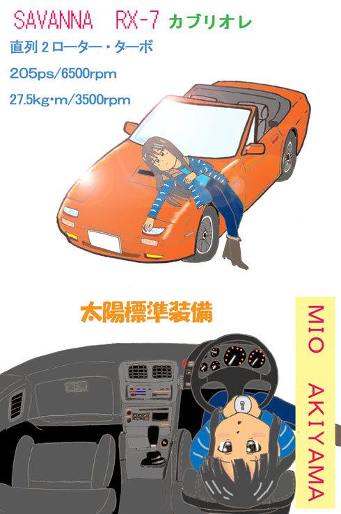 愛車グラフティ 3 「MAZDA RX-7 カブリオレ」