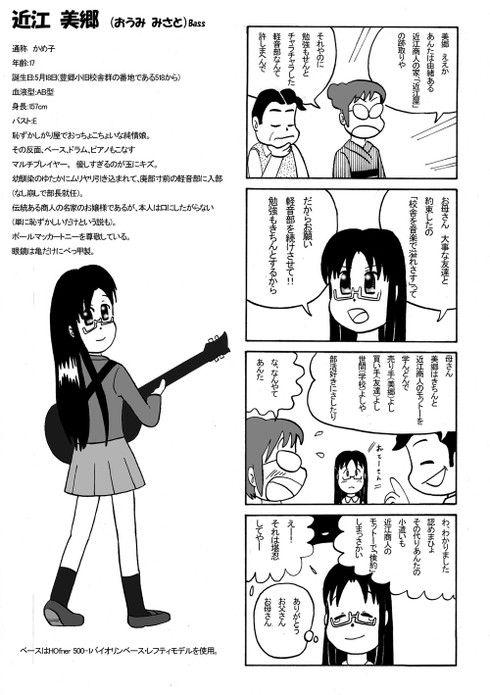 TYST ROCK GIRLS  ~近江 美郷~