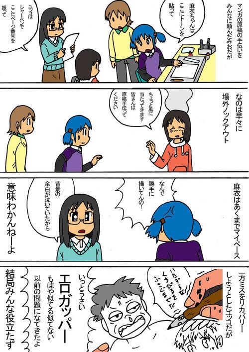 日常 BL漫画制作現場