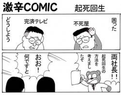 新番組 『あることないこと大辞典』!!
