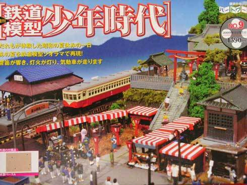 鉄道模型 少年時代9