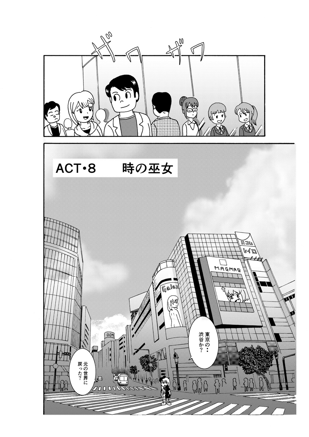 ACT8_02